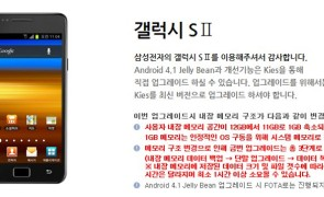 Samsung-GALAXY-S-II-Jelly-Bean-Update-Info